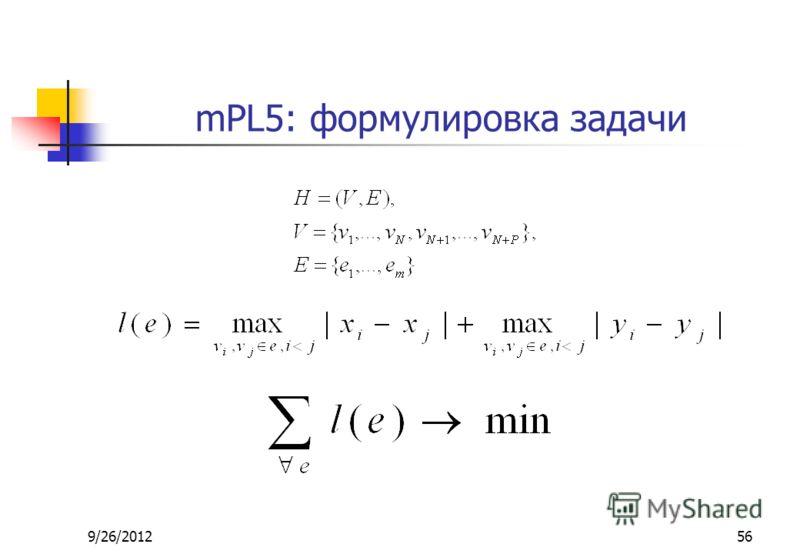 9/26/201256 mPL5: формулировка задачи
