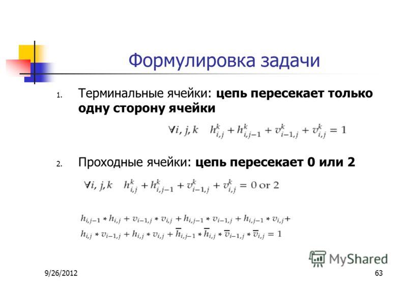9/26/201263 Формулировка задачи 1. Терминальные ячейки: цепь пересекает только одну сторону ячейки 2. Проходные ячейки: цепь пересекает 0 или 2 стороны
