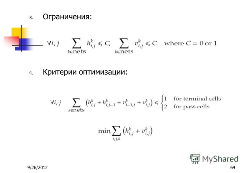 9/26/201264 3. Ограничения: 4. Критерии оптимизации: