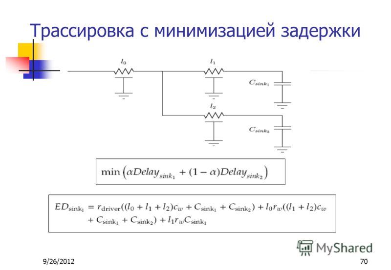 9/26/201270 Трассировка с минимизацией задержки