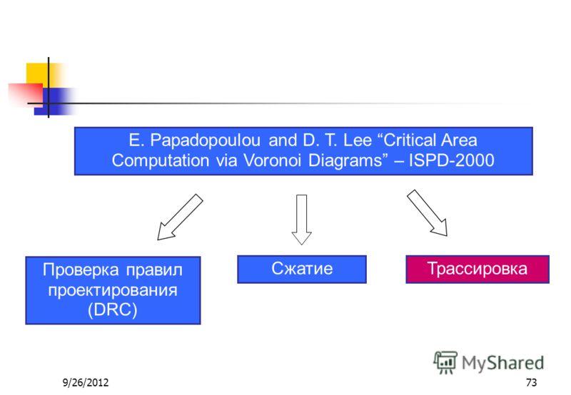 9/26/201273 E. Papadopoulou and D. T. Lee Critical Area Computation via Voronoi Diagrams – ISPD-2000 Проверка правил проектирования (DRC) ТрассировкаСжатие