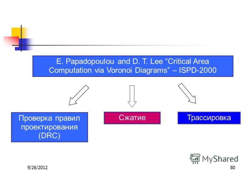 9/26/201280 E. Papadopoulou and D. T. Lee Critical Area Computation via Voronoi Diagrams – ISPD-2000 Проверка правил проектирования (DRC) ТрассировкаСжатие