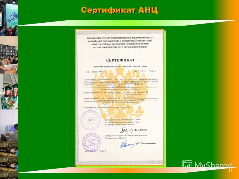 11 Сертификат АНЦ