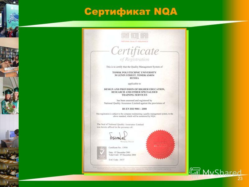 23 Сертификат NQA
