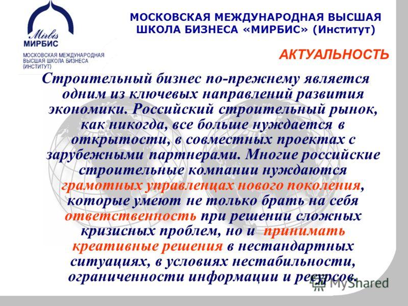 Строительный бизнес по-прежнему является одним из ключевых направлений развития экономики. Российский строительный рынок, как никогда, все больше нуждается в открытости, в совместных проектах с зарубежными партнерами. Многие российские строительные к