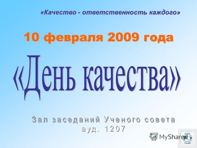 10 февраля 2009 года «Качество - ответственность каждого»