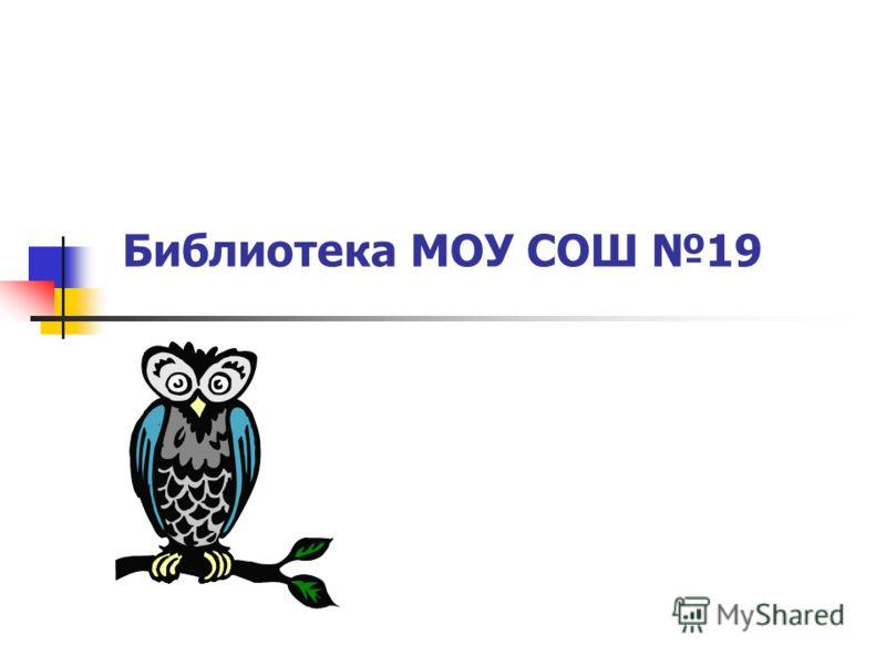 Библиотека МОУ СОШ 19