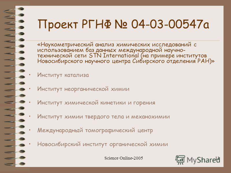 Science Online-200511 Проект РГНФ 04-03-00547а «Наукометрический анализ химических исследований с использованием баз данных международной научно- технической сети STN International (на примере институтов Новосибирского научного центра Сибирского отде