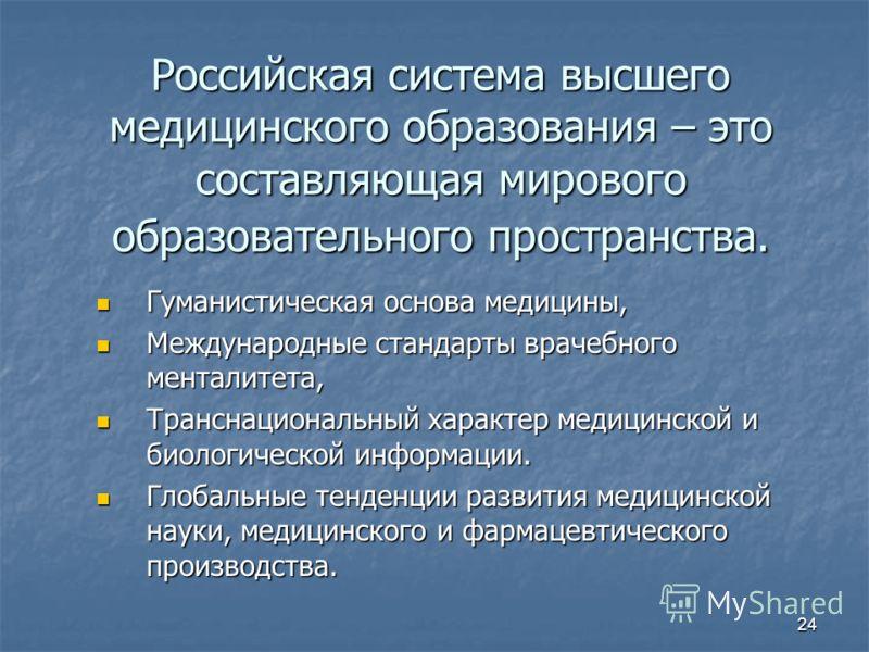 24 Российская система высшего медицинского образования – это составляющая мирового образовательного пространства. Гуманистическая основа медицины, Гуманистическая основа медицины, Международные стандарты врачебного менталитета, Международные стандарт