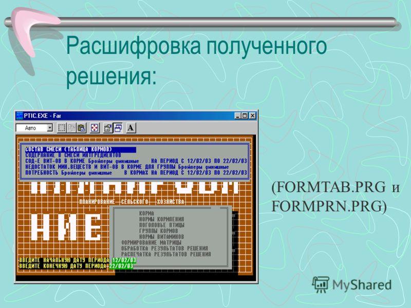 Расшифровка полученного решения: (FORMTAB.PRG и FORMPRN.PRG)