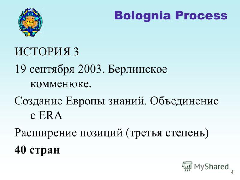 4 ИСТОРИЯ 3 19 сентября 2003. Берлинское комменюке. Создание Европы знаний. Объединение с ERA Расширение позиций (третья степень) 40 стран Bolognia Process