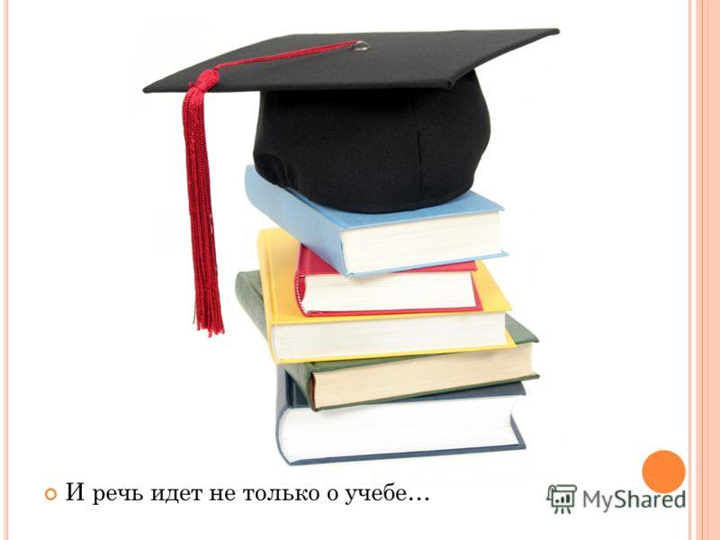 И речь идет не только о учебе…