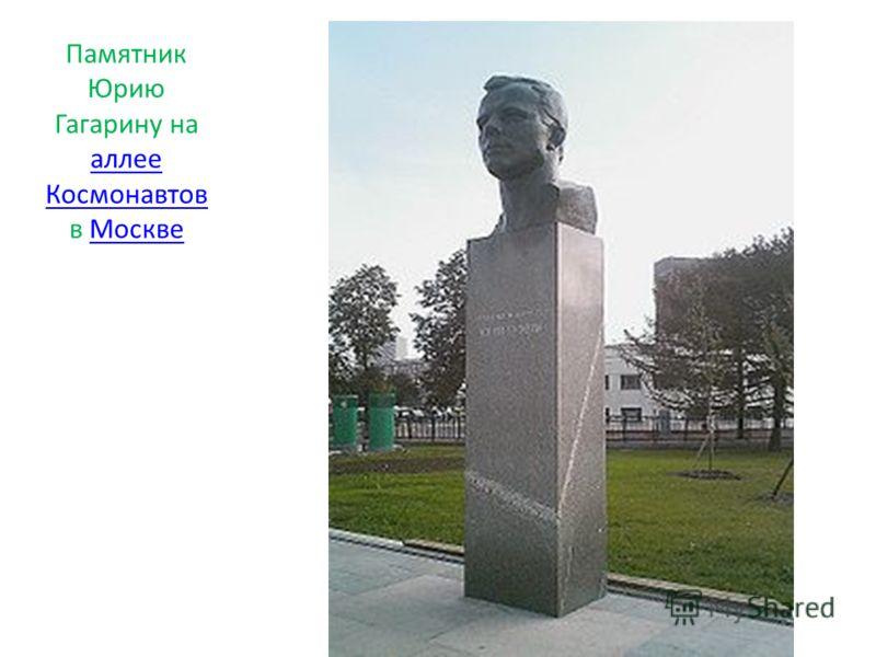 Памятник Юрию Гагарину на аллее Космонавтов в Москве аллее КосмонавтовМоскве