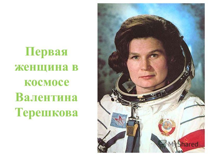 Первая женщина в космосе Валентина Терешкова