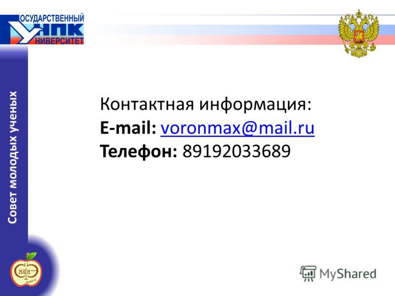 Совет молодых ученых Контактная информация: E-mail: voronmax@mail.ruvoronmax@mail.ru Телефон: 89192033689