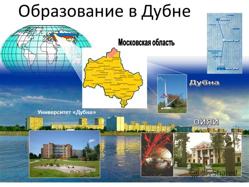 1 Moscow Университет «Дубна» Образование в Дубне