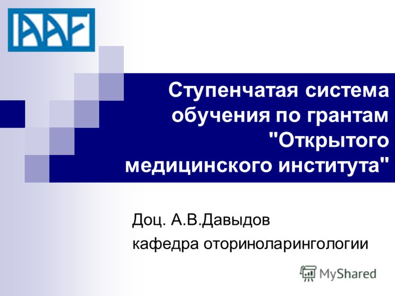 Ступенчатая система обучения по грантам Открытого медицинского института Доц. А.В.Давыдов кафедра оториноларингологии