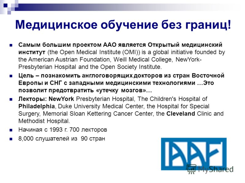 Медицинское обучение без границ! The Open Medical Institute of the AAF - Самым большим проектом ААО является Открытый медицинский институт (the Open Medical Institute (OMI)) is a global initiative founded by the American Austrian Foundation, Weill Me