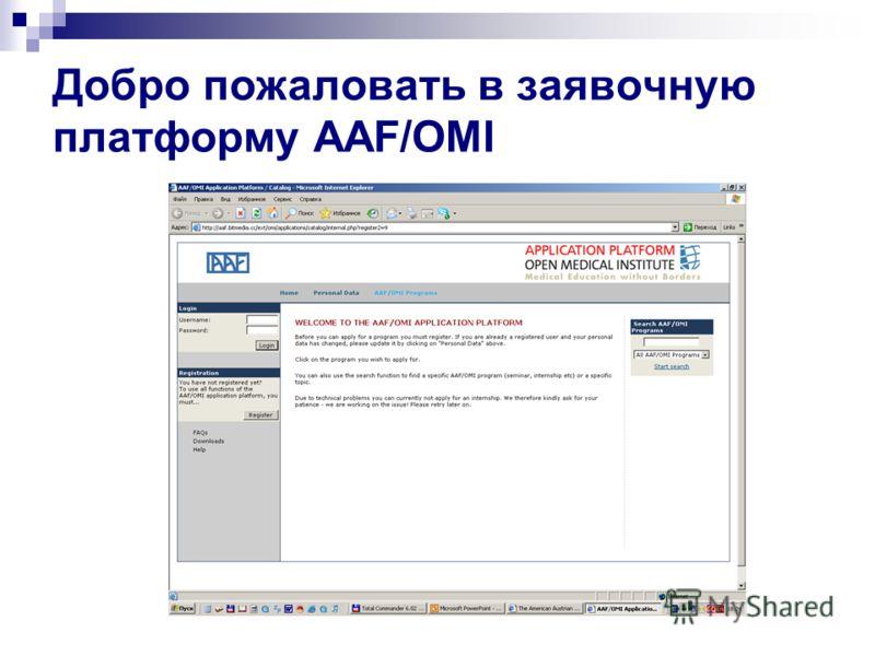 Добро пожаловать в заявочную платформу AAF/OMI