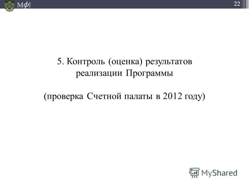 М ] ф 22 5. Контроль (оценка) результатов реализации Программы (проверка Счетной палаты в 2012 году)