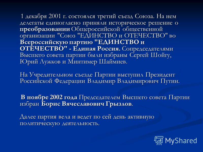 1 декабря 2001 г. состоялся третий съезд Союза. На нем делегаты единогласно приняли историческое решение о преобразовании Общероссийской общественной организации