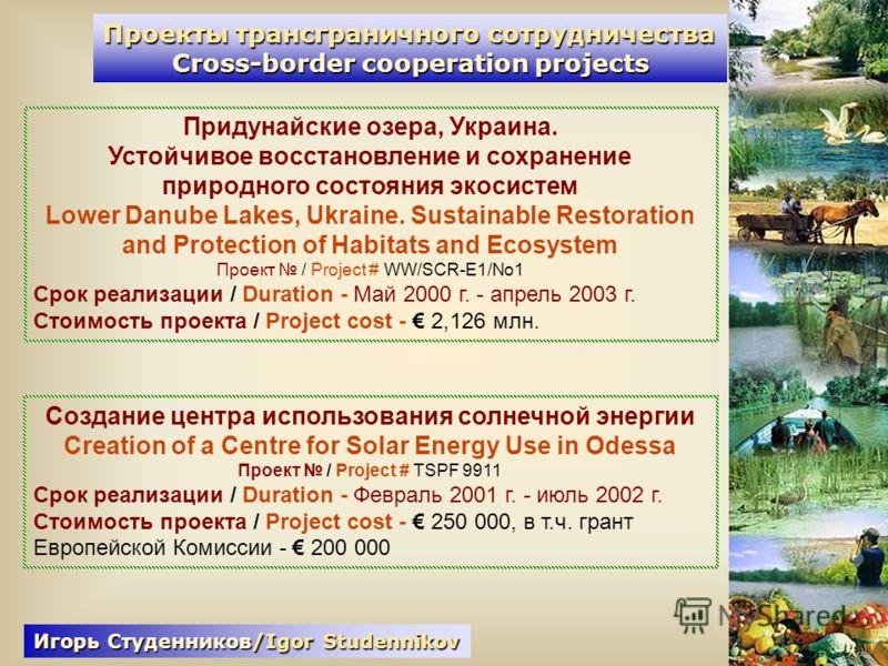 Проекты трансграничного сотрудничества Cross-border cooperation projects Придунайские озера, Украина. Устойчивое восстановление и сохранение природного состояния экосистем Lower Danube Lakes, Ukraine. Sustainable Restoration and Protection of Habitat