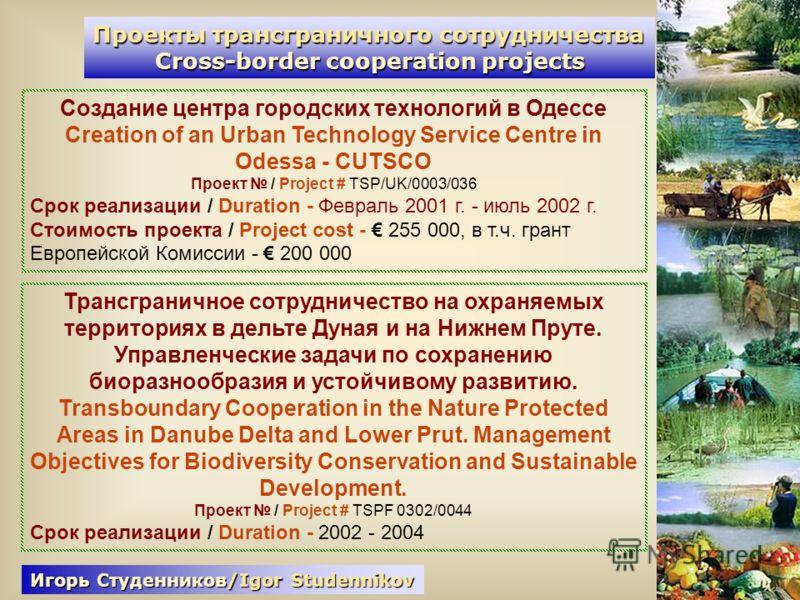 Трансграничное сотрудничество на охраняемых территориях в дельте Дуная и на Нижнем Пруте. Управленческие задачи по сохранению биоразнообразия и устойчивому развитию. Transboundary Cooperation in the Nature Protected Areas in Danube Delta and Lower Pr