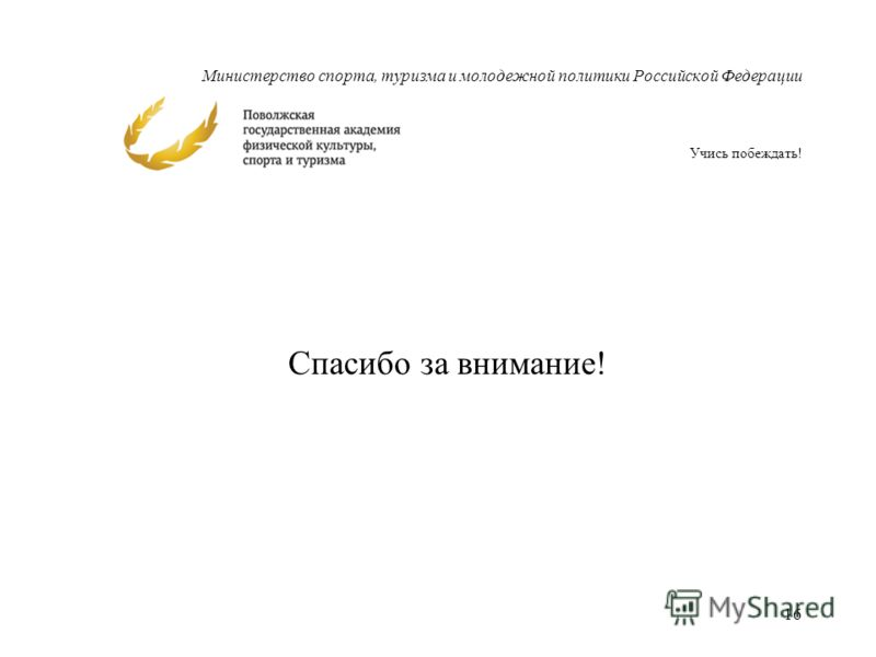 Министерство спорта, туризма и молодежной политики Российской Федерации Учись побеждать! Спасибо за внимание! 16