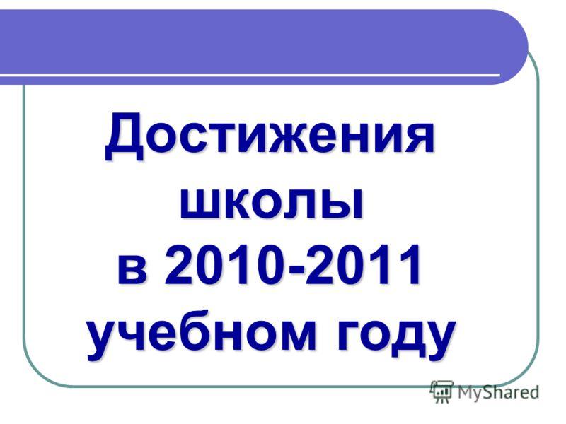 Достижения школы в 2010-2011 учебном году