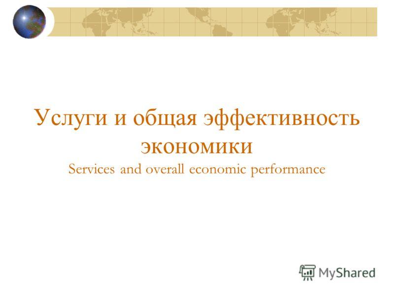 Услуги и общая эффективность экономики Services and overall economic performance