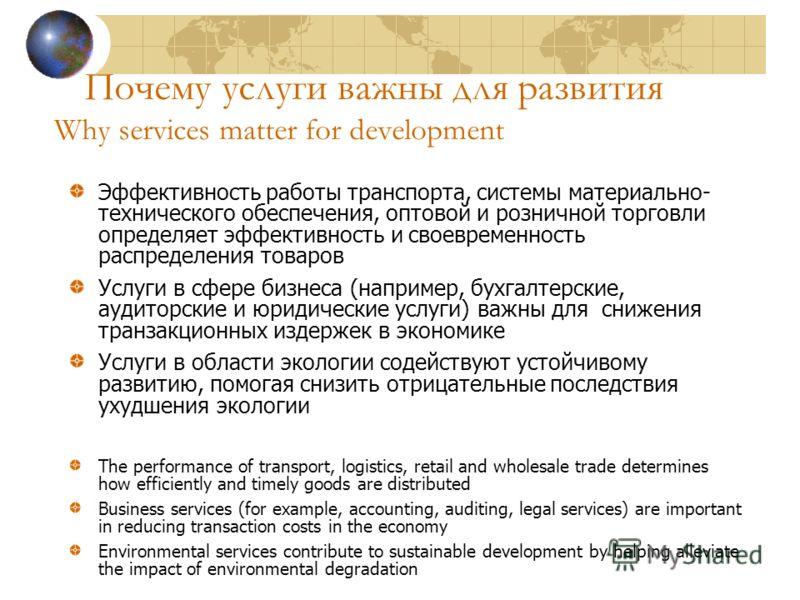 Эффективность работы транспорта, системы материально- технического обеспечения, оптовой и розничной торговли определяет эффективность и своевременность распределения товаров Услуги в сфере бизнеса (например, бухгалтерские, аудиторские и юридические у