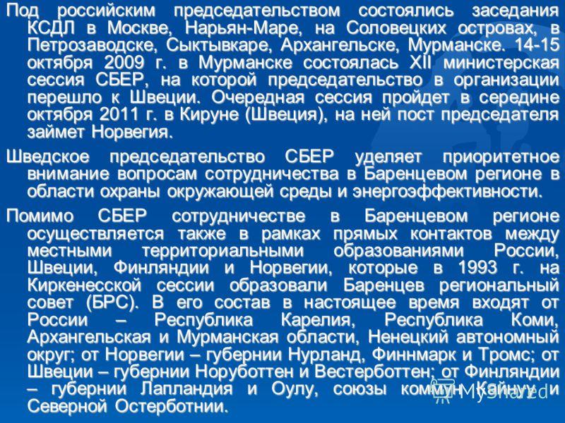 Под российским председательством состоялись заседания КСДЛ в Москве, Нарьян-Маре, на Соловецких островах, в Петрозаводске, Сыктывкаре, Архангельске, Мурманске. 14-15 октября 2009 г. в Мурманске состоялась XII министерская сессия СБЕР, на которой пред