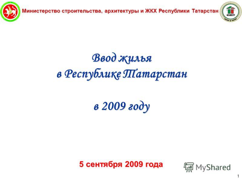 Министерство строительства, архитектуры и ЖКХ Республики Татарстан 1 Ввод жилья в Республике Татарстан в 2009 году 5 сентября 2009 года