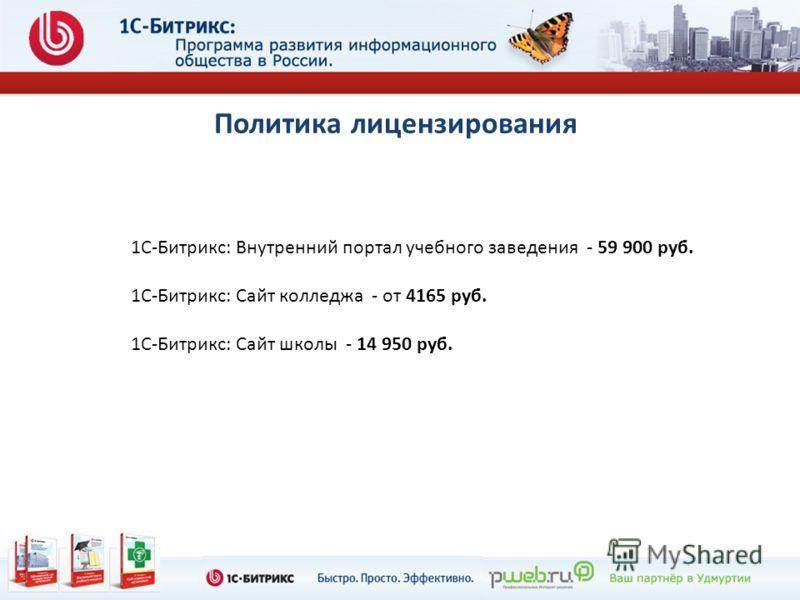 Политика лицензирования 1С-Битрикс: Внутренний портал учебного заведения - 59 900 руб. 1С-Битрикс: Сайт колледжа - от 4165 руб. 1С-Битрикс: Сайт школы - 14 950 руб.