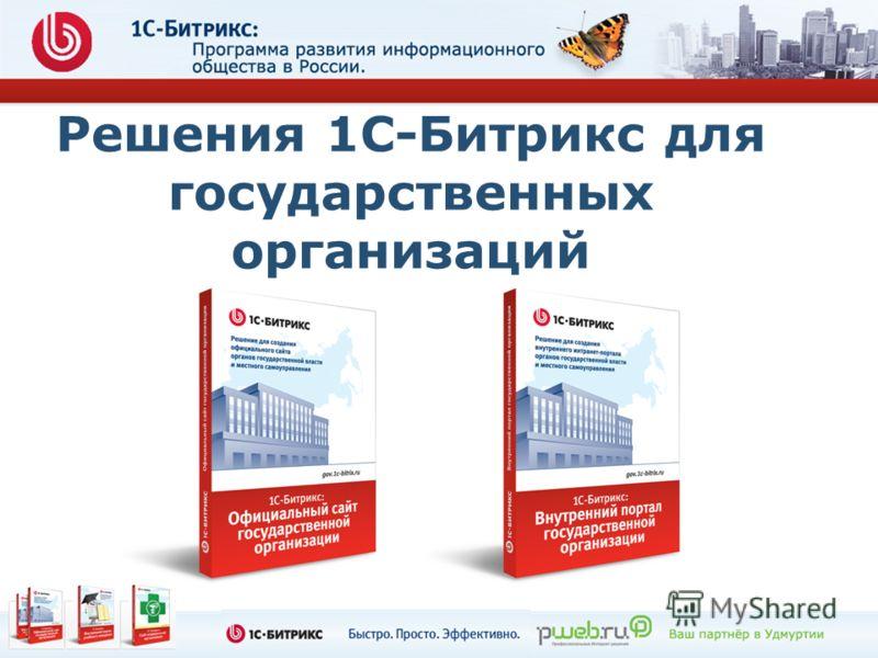 Решения 1С-Битрикс для государственных организаций