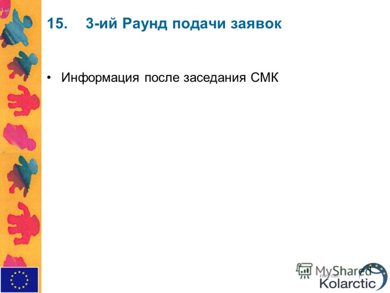 15.3-ий Раунд подачи заявок Информация после заседания СМК