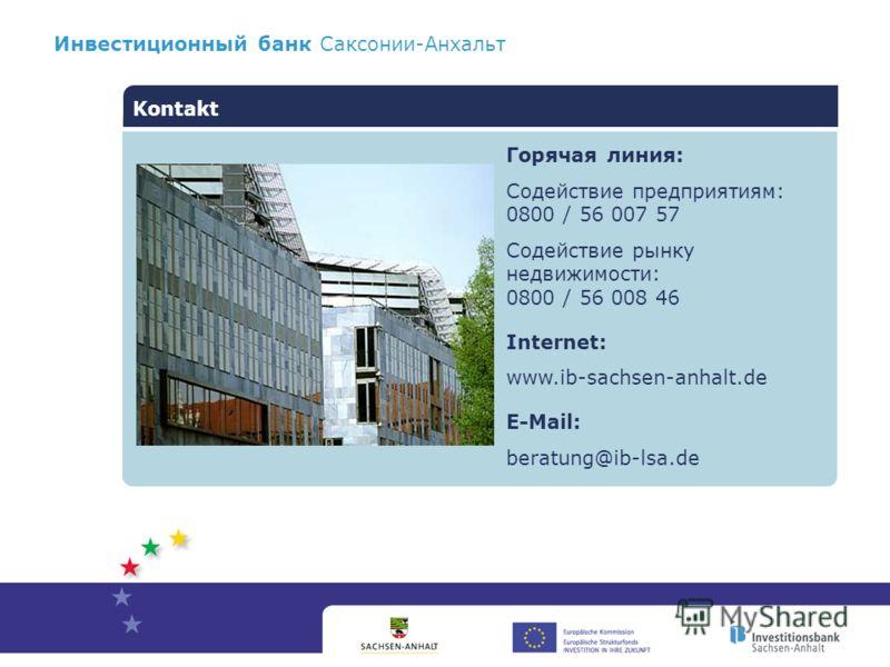 Инвестиционный банк Саксонии-Анхальт Kontakt Горячая линия: Содействие предприятиям: 0800 / 56 007 57 Содействие рынку недвижимости: 0800 / 56 008 46 Internet: www.ib-sachsen-anhalt.de E-Mail: beratung@ib-lsa.de