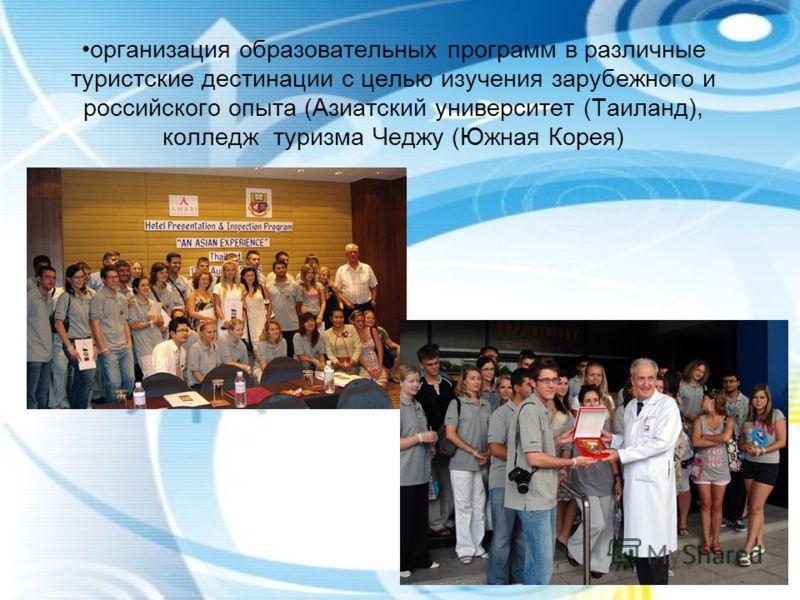 организация образовательных программ в различные туристские дестинации с целью изучения зарубежного и российского опыта (Азиатский университет (Таиланд), колледж туризма Чеджу (Южная Корея)