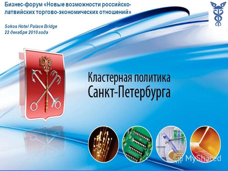 Бизнес-форум «Новые возможности российско- латвийских торгово-экономических отношений» Sokos Hotel Palace Bridge 22 декабря 2010 года
