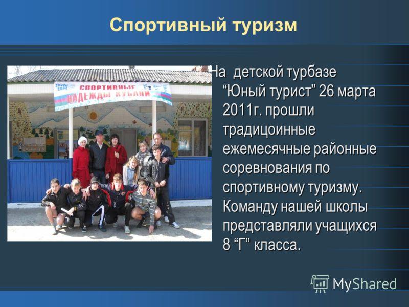 Спортивный туризм На детской турбазе Юный турист 26 марта 2011г. прошли традицоинные ежемесячные районные соревнования по спортивному туризму. Команду нашей школы представляли учащихся 8 Г класса.