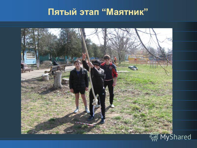 Пятый этап Маятник