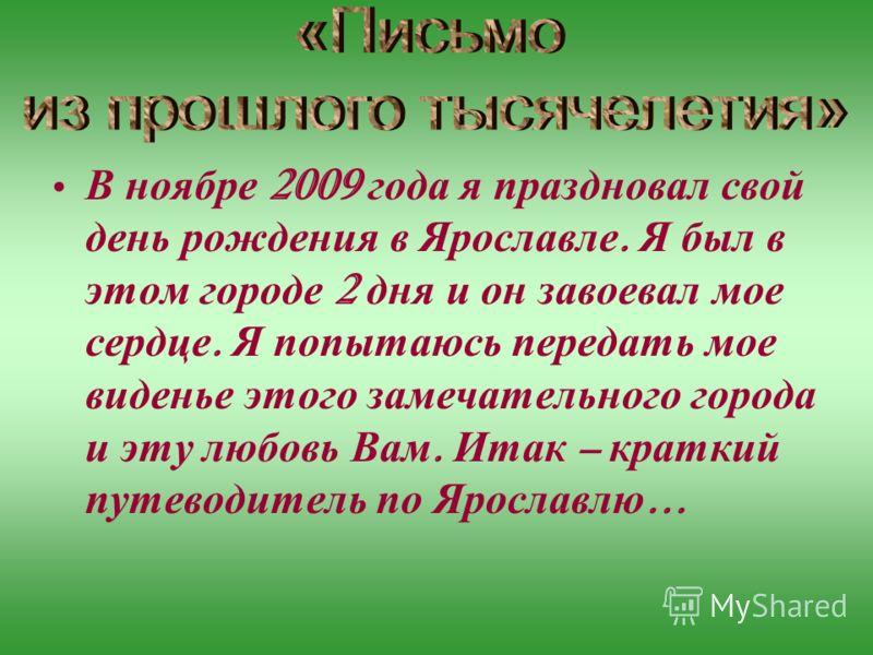 В ноябре 2009 года я праздновал свой день рождения в Ярославле. Я был в этом городе 2 дня и он завоевал мое сердце. Я попытаюсь передать мое виденье этого замечательного города и эту любовь Вам. Итак – краткий путеводитель по Ярославлю …