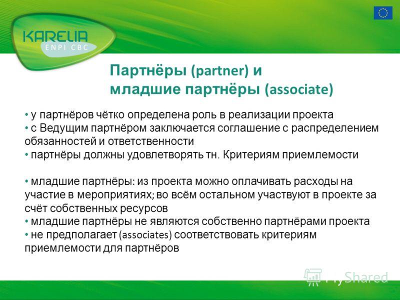 Партнёры (partner) и младшие партнёры (associate) у партнёров чётко определена роль в реализации проекта с Ведущим партнёром заключается соглашение с распределением обязанностей и ответственности партнёры должны удовлетворять тн. Критериям приемлемос