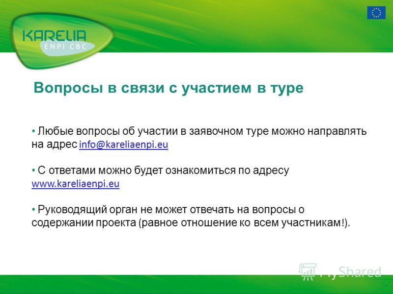 Вопросы в связи с участием в туре Любые вопросы об участии в заявочном туре можно направлять на адрес info@kareliaenpi.euinfo@kareliaenpi.eu С ответами можно будет ознакомиться по адресу www.kareliaenpi.eu www.kareliaenpi.eu Руководящий орган не може
