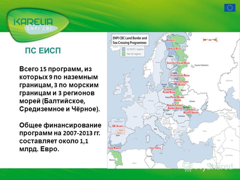 Всего 15 программ, из которых 9 по наземным границам, 3 по морским границам и 3 регионов морей ( Балтийское, Средиземное и Чёрное ). Общее финансирование программ на 2007-2013 гг. составляет около 1,1 млрд. Евро. ПС ЕИСП