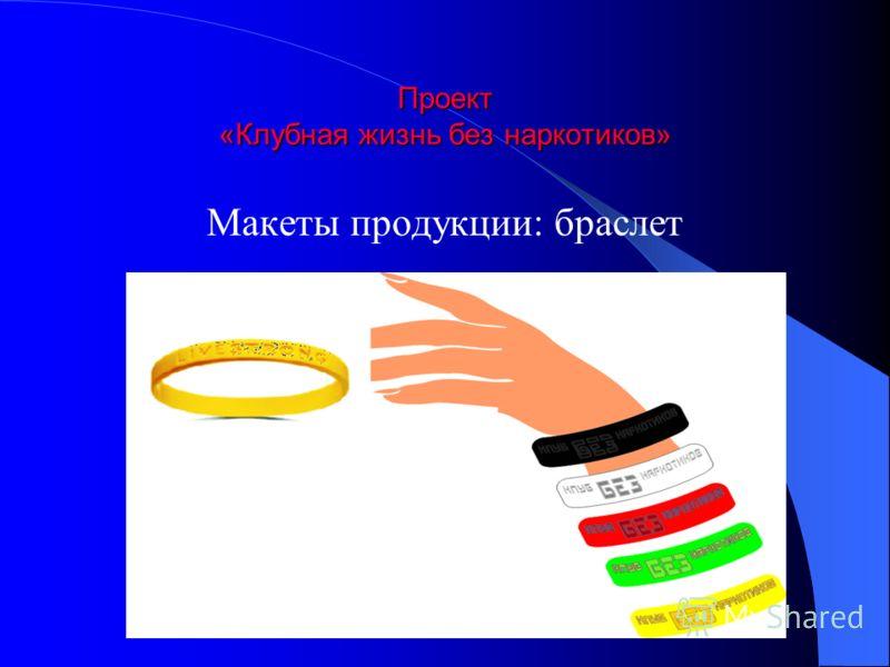 Проект «Клубная жизнь без наркотиков» Макеты продукции: браслет