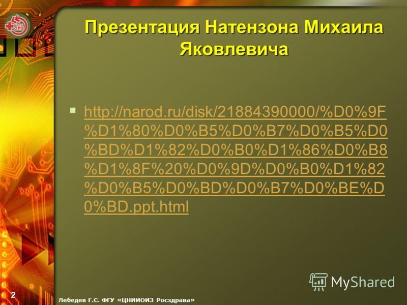 Лебедев Г.С. ФГУ «ЦНИИОИЗ Росздрава» 2 Презентация Натензона Михаила Яковлевича http://narod.ru/disk/21884390000/%D0%9F %D1%80%D0%B5%D0%B7%D0%B5%D0 %BD%D1%82%D0%B0%D1%86%D0%B8 %D1%8F%20%D0%9D%D0%B0%D1%82 %D0%B5%D0%BD%D0%B7%D0%BE%D 0%BD.ppt.html http: