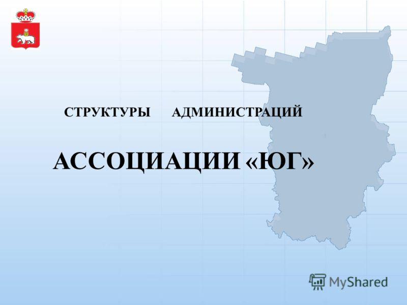 СТРУКТУРЫ АДМИНИСТРАЦИЙ АССОЦИАЦИИ «ЮГ»