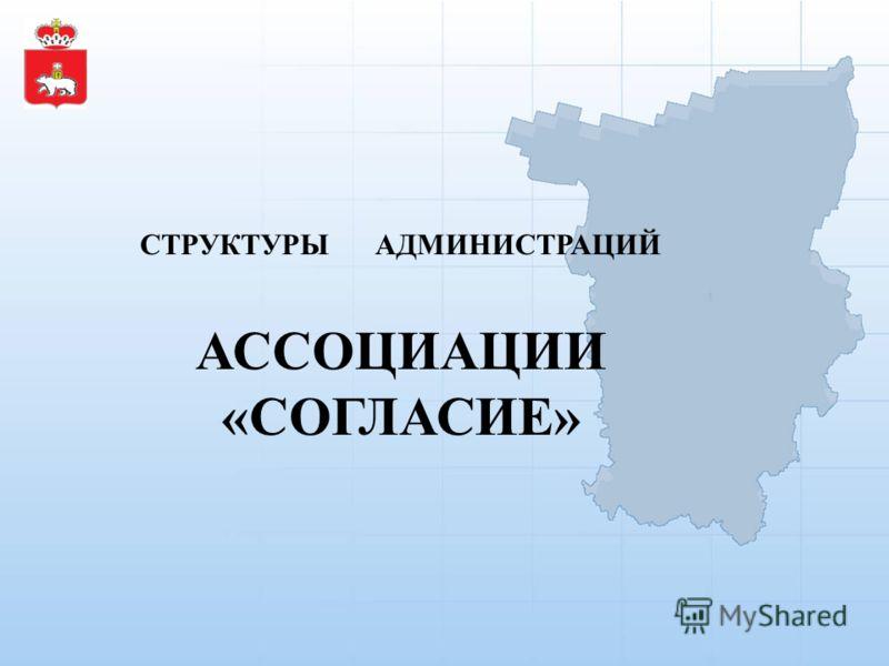 СТРУКТУРЫ АДМИНИСТРАЦИЙ АССОЦИАЦИИ «СОГЛАСИЕ»