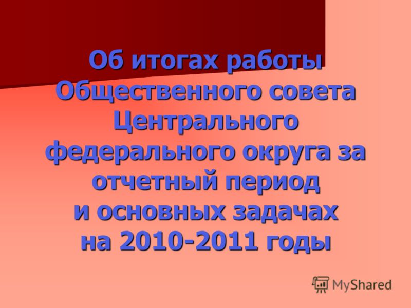 Об итогах работы Общественного совета Центрального федерального округа за отчетный период и основных задачах на 2010-2011 годы